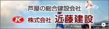 芦屋の総合建設会社/株式会社近藤建設