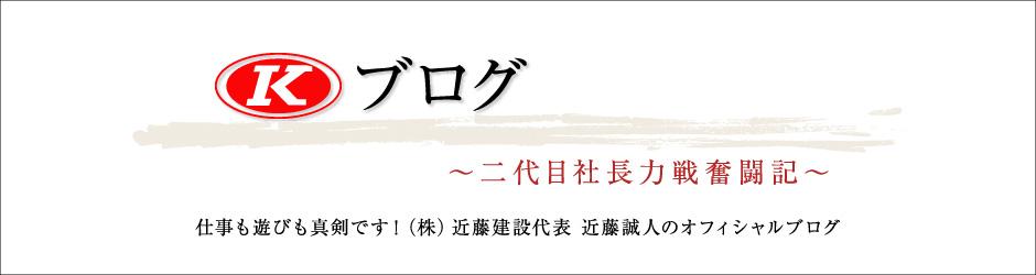 Kブログ〜二代目社長力戦奮闘記〜